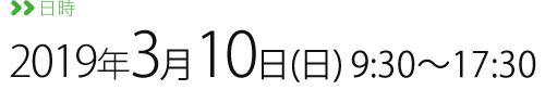 2019年(平成31年)3月10日(日) 9:00~18:00